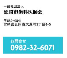 社団法人 延岡市歯科医師会