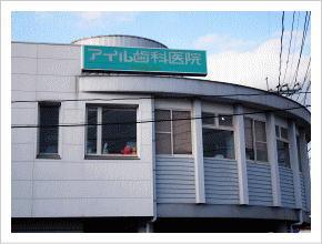 アイル歯科医院