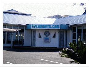 開成歯科医院