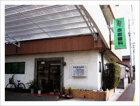 赤坂歯科医院