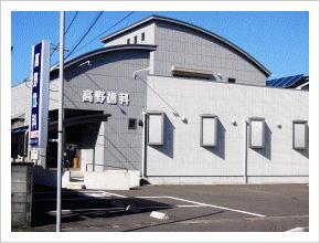 髙野歯科医院
