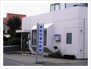 津野田歯科医院