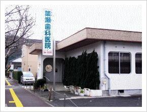 簗瀬歯科医院