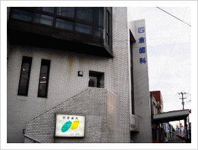 四倉歯科医院(安賀多町)