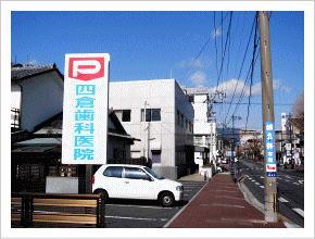 四倉歯科医院(東本小路)