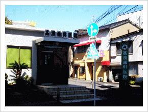 高濱歯科医院