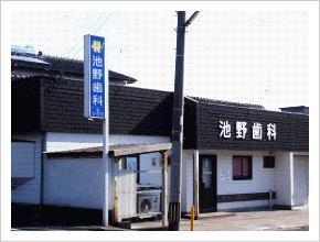 池野歯科医院