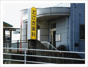たさき歯科医院