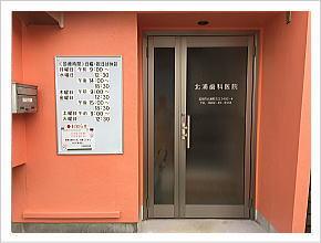 北浦歯科医院